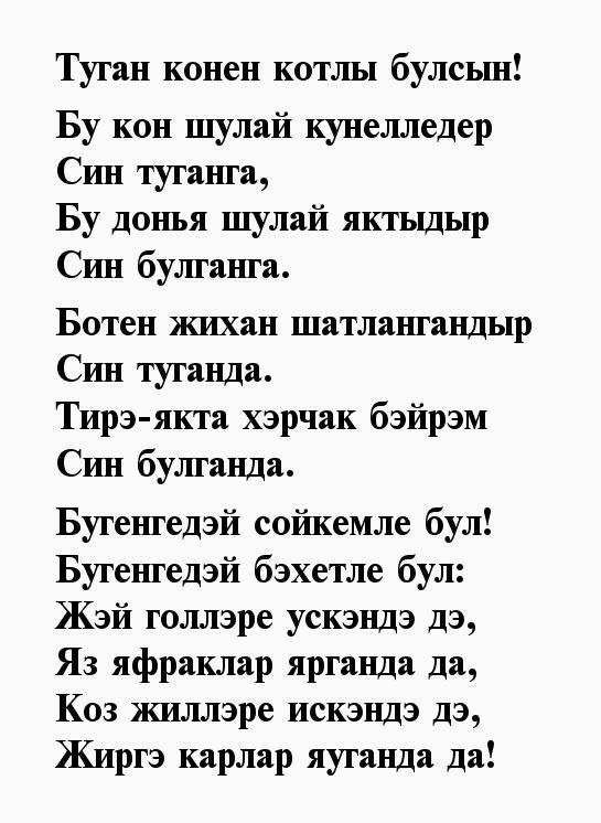 меня поздравления на татарском дауанике тунец