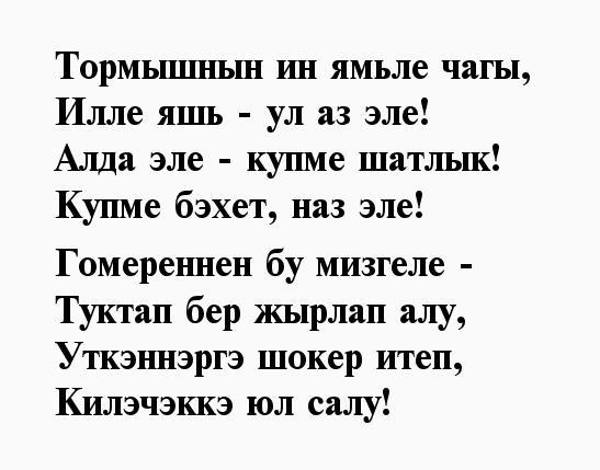 татарча поздравления сестре больше город