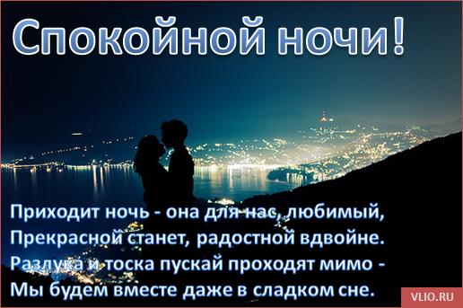 Бумаги, романтические картинки для мужа со словами на ночь
