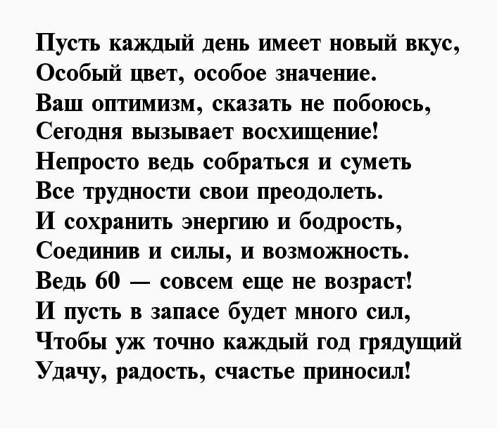 Маленькие стихи на 60 лет