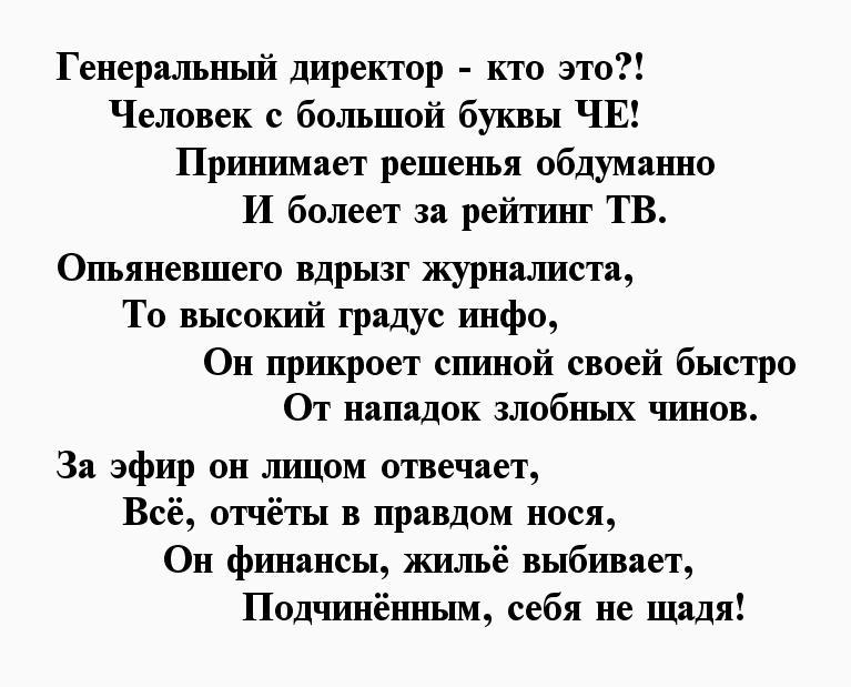 стихи директору банка подобно золушке сказки