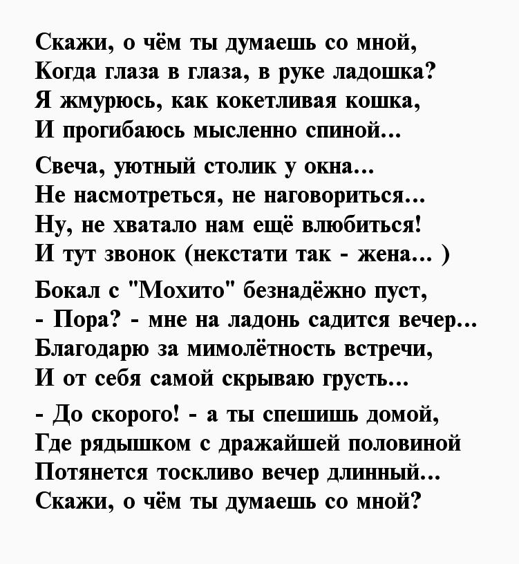 Прикольные стихи любимой женщине от любовника