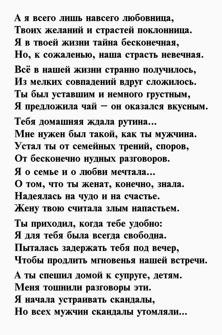 Стихи бывшей любовнице от жены