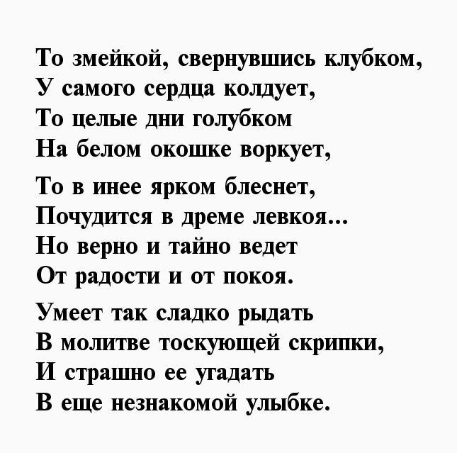 Стихи о любви к женщине советских поэтов