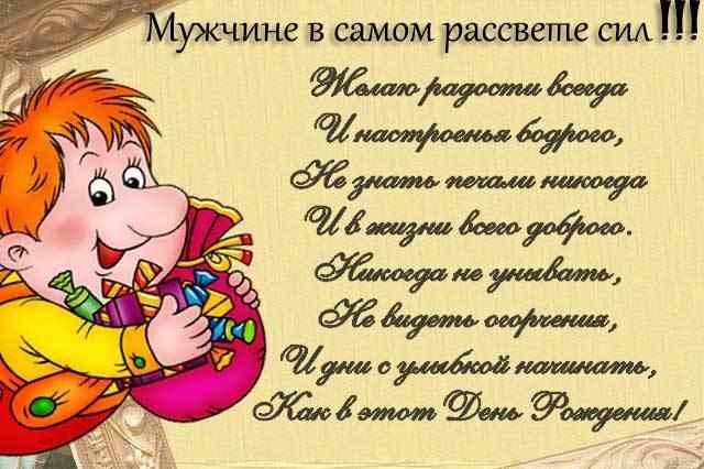 pozdravlenie-s-dnem-rozhdeniya-muzhchine-otkritki-prikolnie foto 19