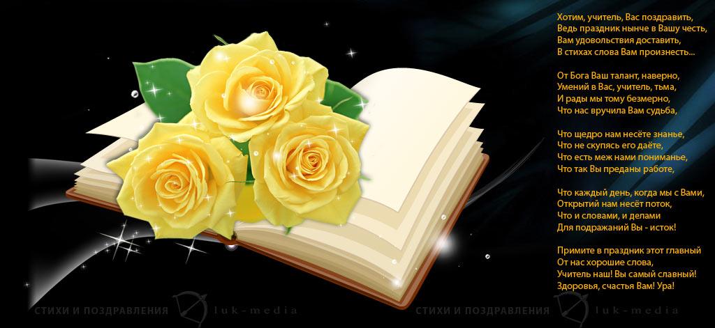 третий поздравить учителя с юбилеем в стихах выполняя все