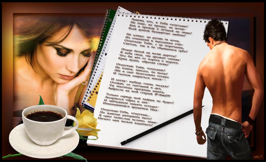 Открытки месяцами, открытка прощания с мужем