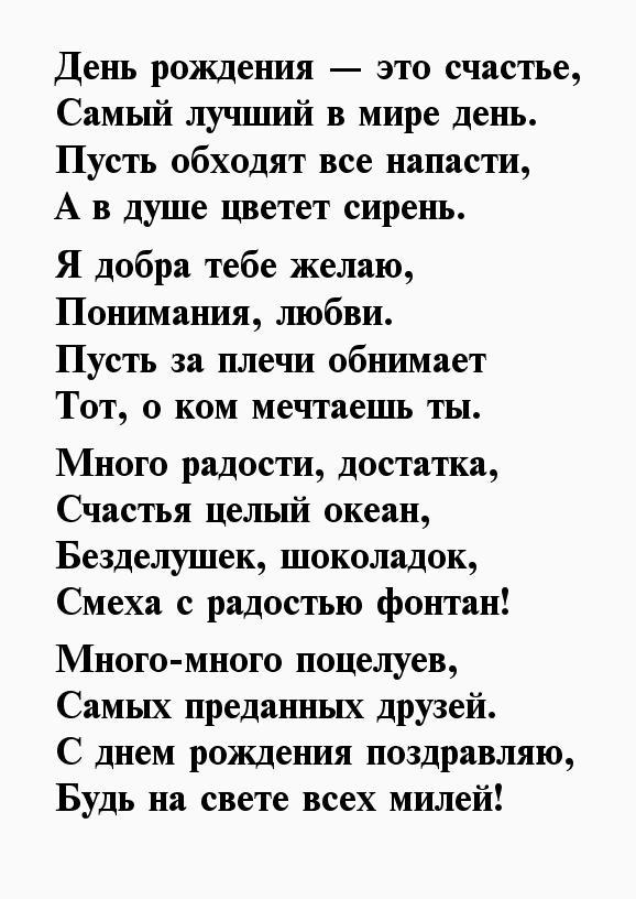 стихи поэтов с днем рождения мужчине пушкин статья