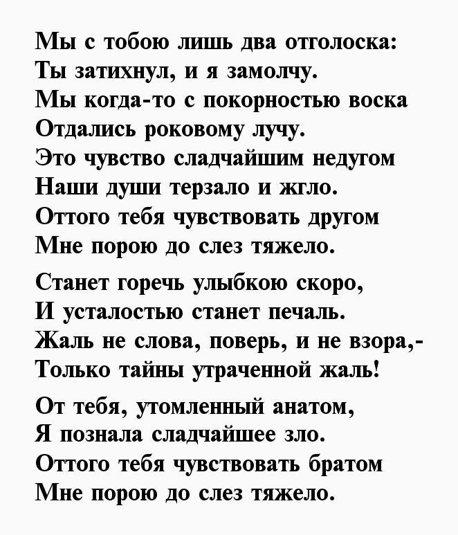 найти стихи марины цветаевой 16 строк такая