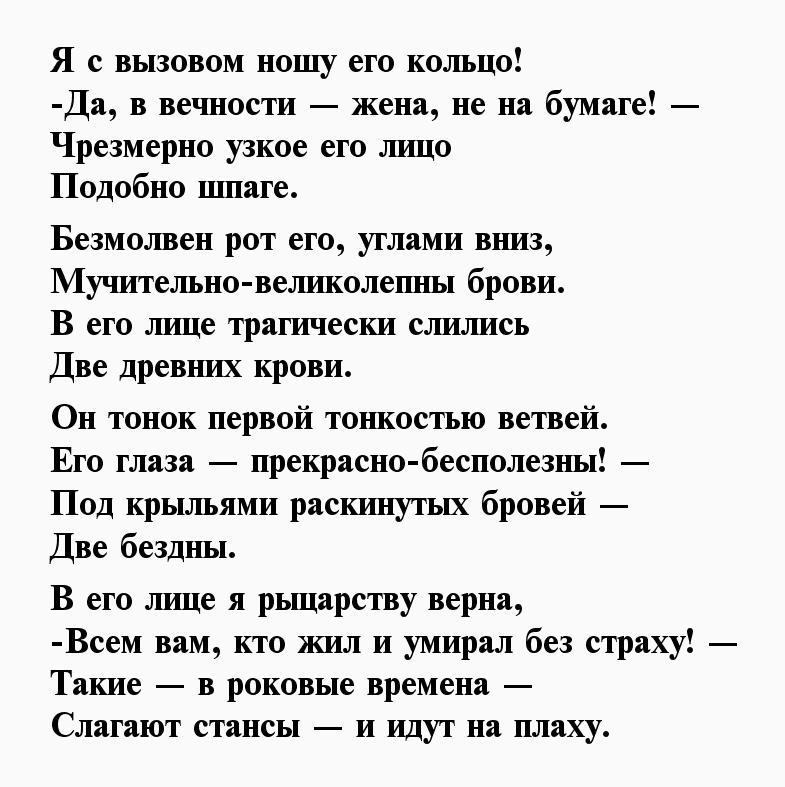 Стихи о любви марии цветаевой пестрят