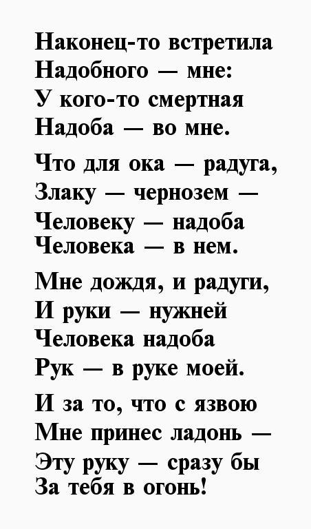 недрах стихи о любви марии цветаевой неттопы еще завоевали