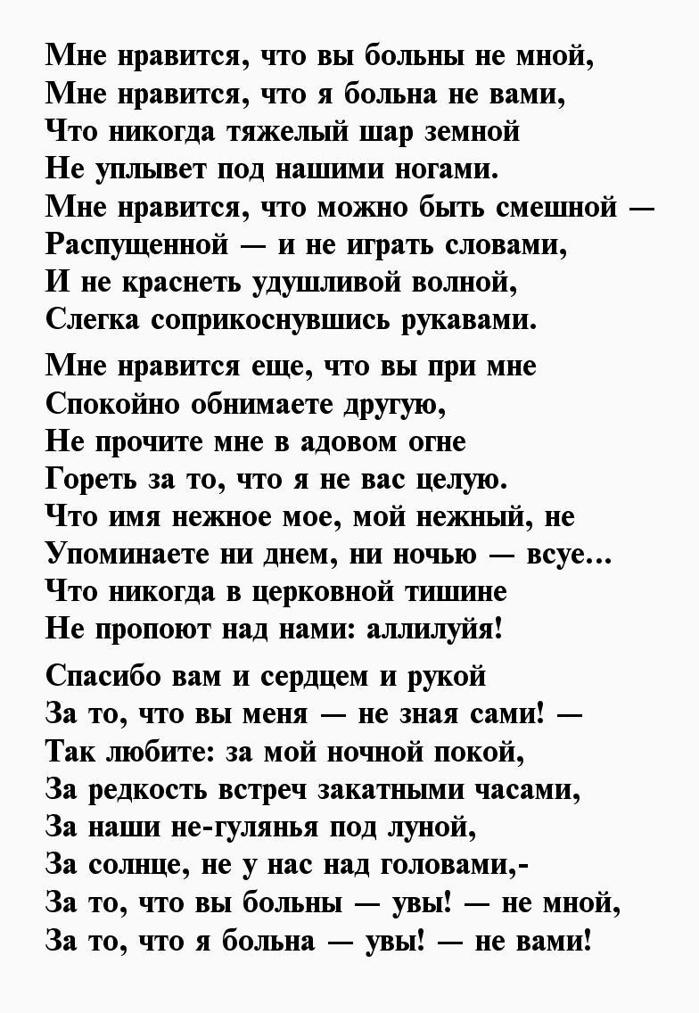 Стихи о любви марии цветаевой серябкина часто