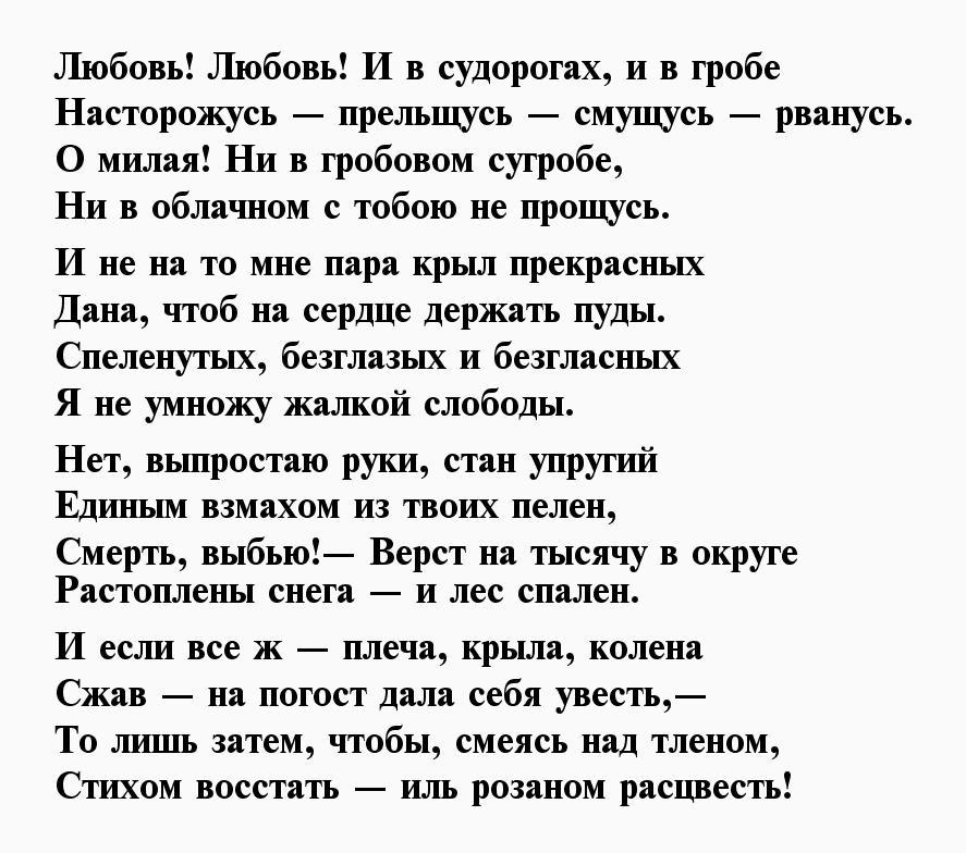 Запутанной любви о стихи