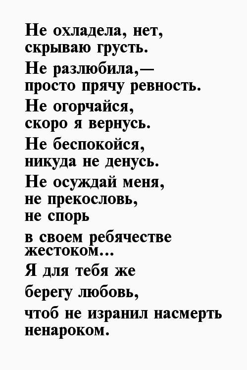 Стихи вероника тушнова о любви