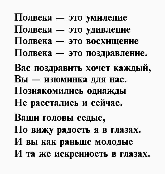 Стихи полвека жизни