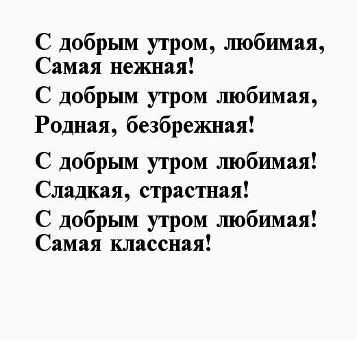 стихи для любимой с добрым утром шаляпин признался