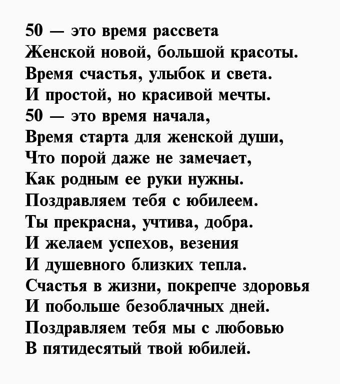 Прикольные стихи на 50 летний юбилей женщине