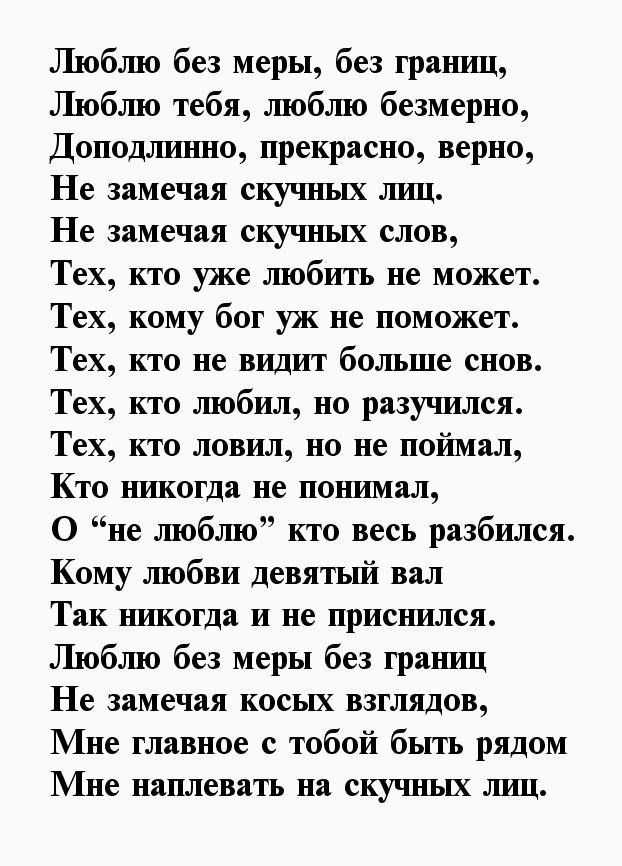 Большие стихи любимой