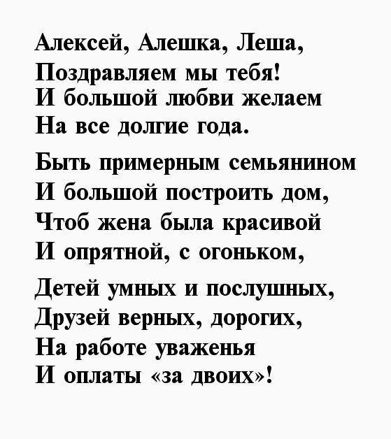 именные стихи алексею мнению