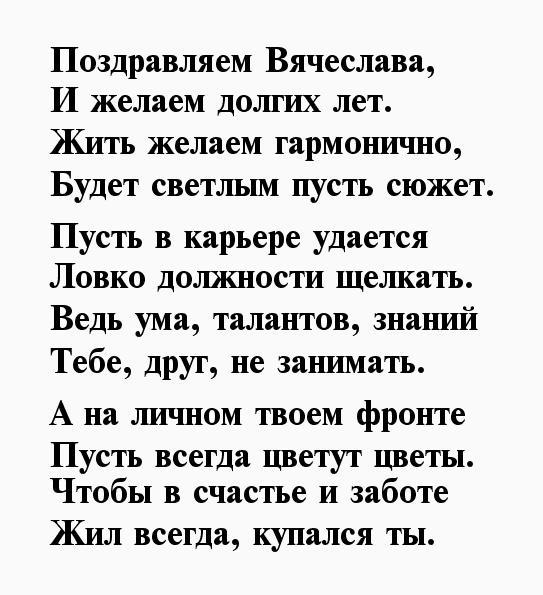 Стихи вячеславу с днем рождения
