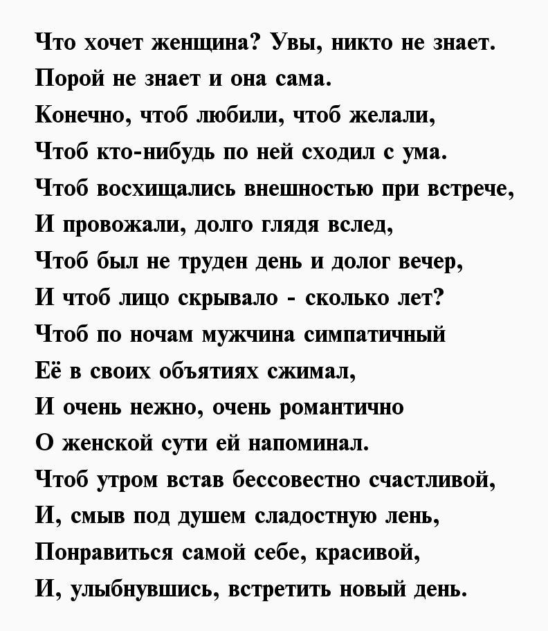 Стихи поздравление женщине известных поэтов