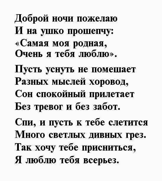 Стихи пожелания спокойной ночи любимой девушке