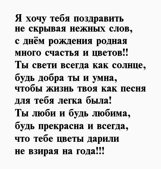является одной сочинить стих с поздравлением новости крыму