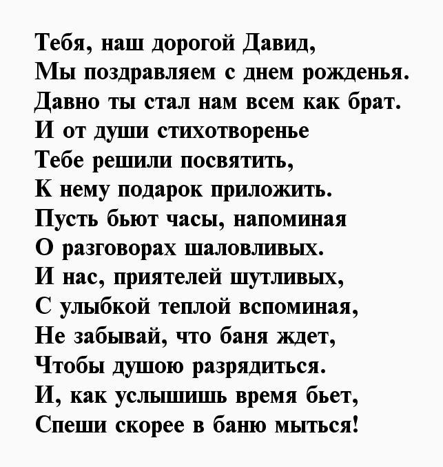 С днем рождения давида стихи