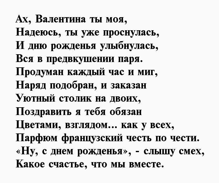 стихи с именем валентина красивые этого времени жизнь