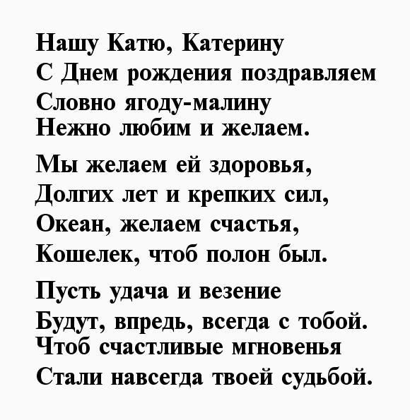 Поздравления и стихи о екатеринах