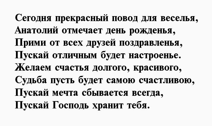 Анатолий поздравления день рождения