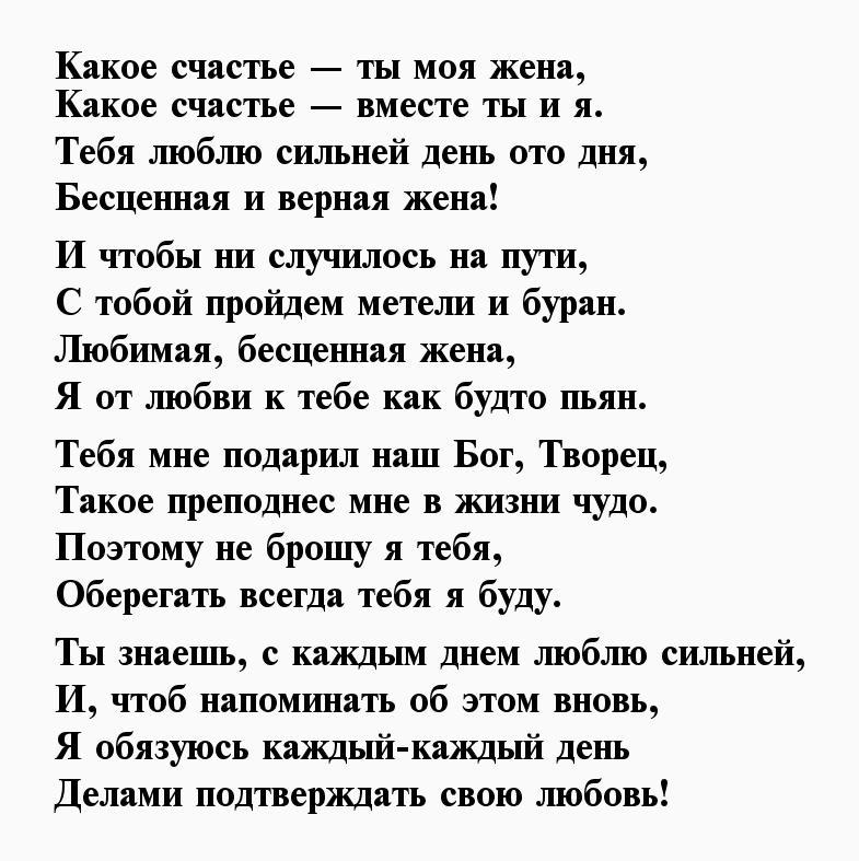 Короткие стихи любимой жене
