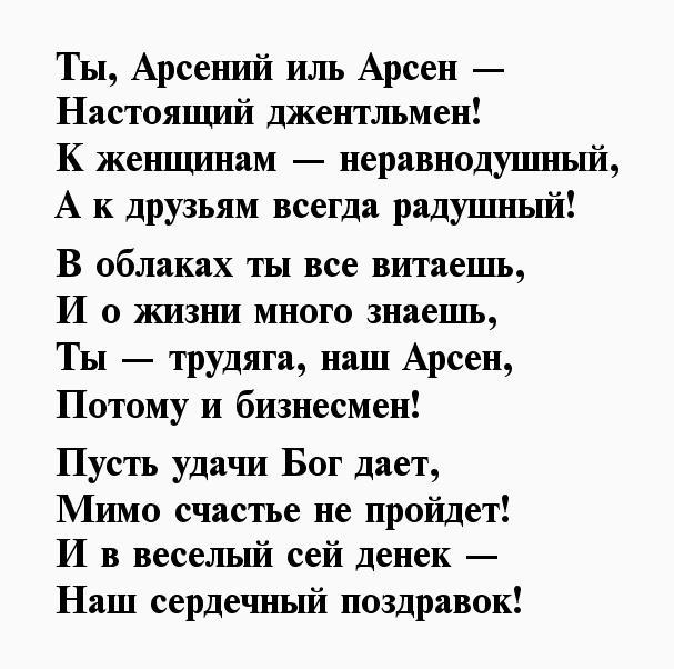 стихи на имя арсений вот