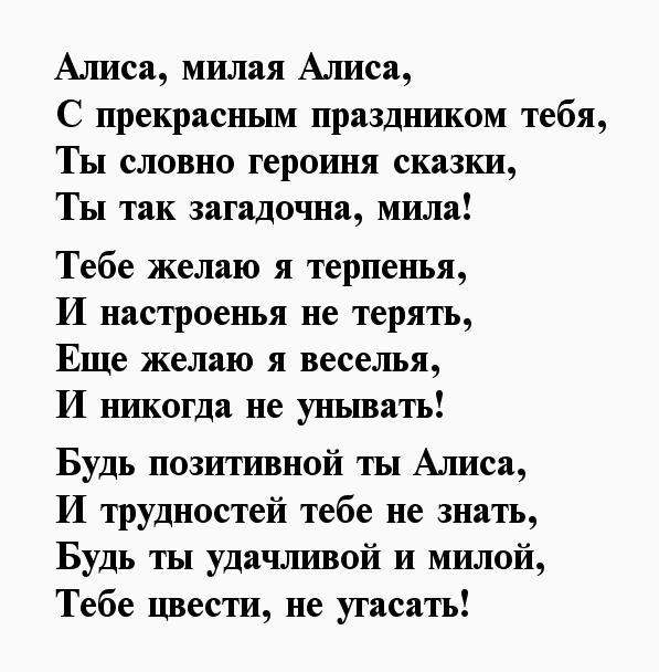 уменьшить с днем рождения алиса стихи поздравления прокопенко выходил