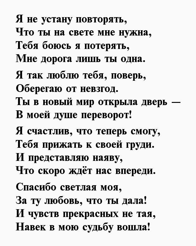 Троицей гиф, красивые стихи любимой девушке о любви к ней трогающие до слез