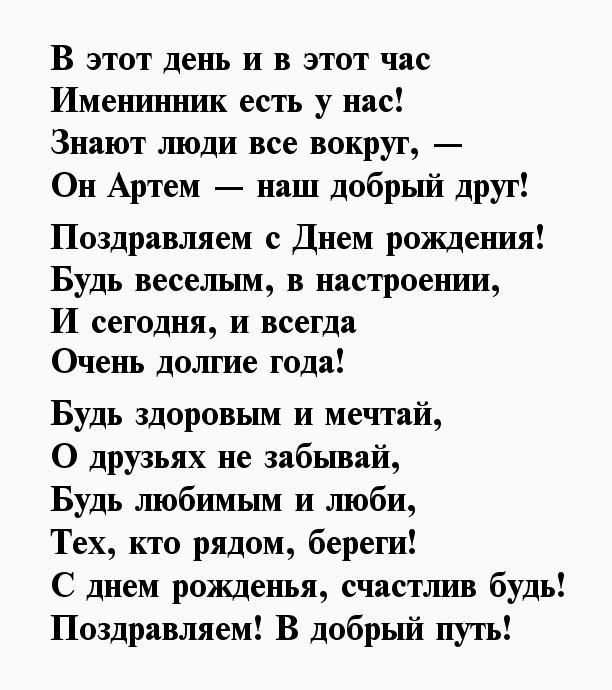 звезды с днем рождения артем стихи короткие советской власти