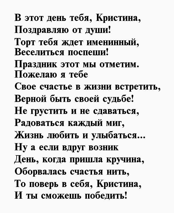 стихи о кристине короткие
