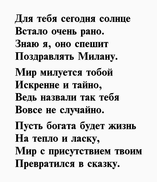 Поздравления с миланом стихи