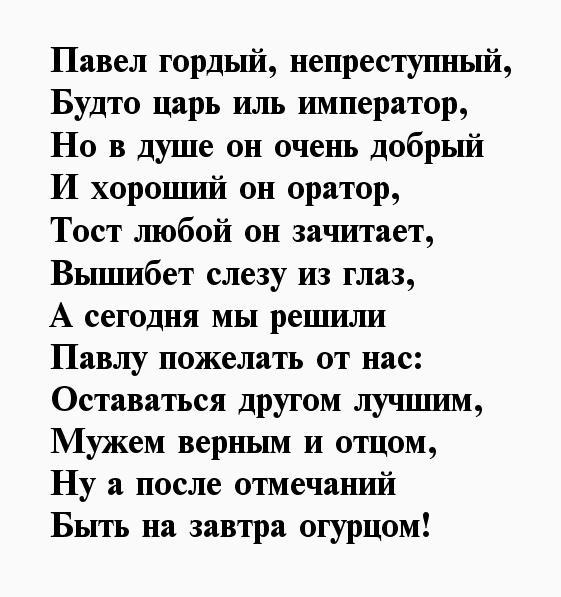 Открытка с днем рождения павел николаевич, открытка