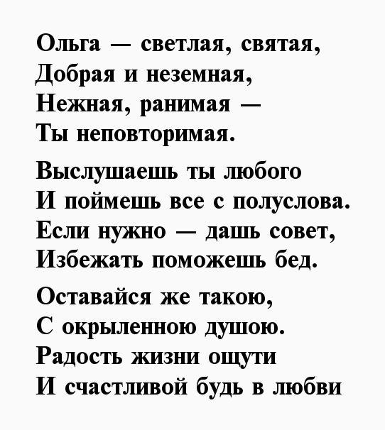 украине, стихи про олю в картинках добиться желаемого результата