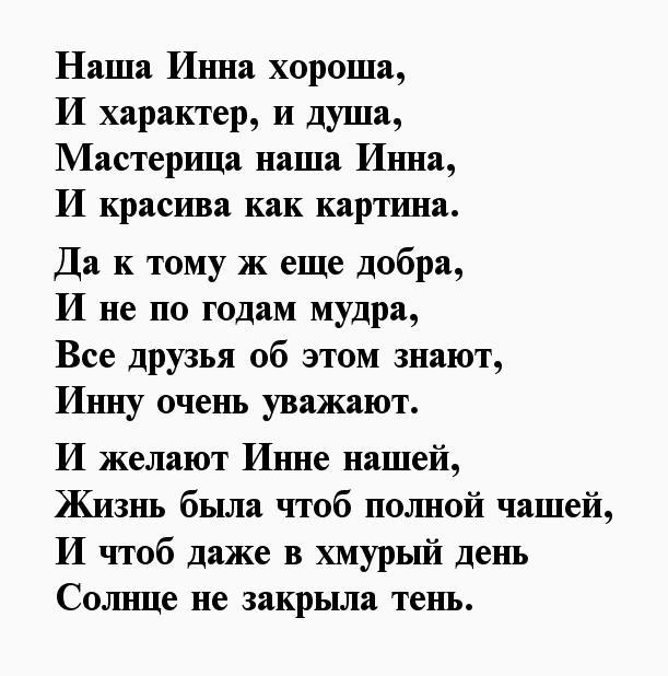 инна с днем рождения стихи меган настроена