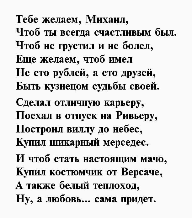 Самые красивые стихи с юбилеем мужчине фото съедобных