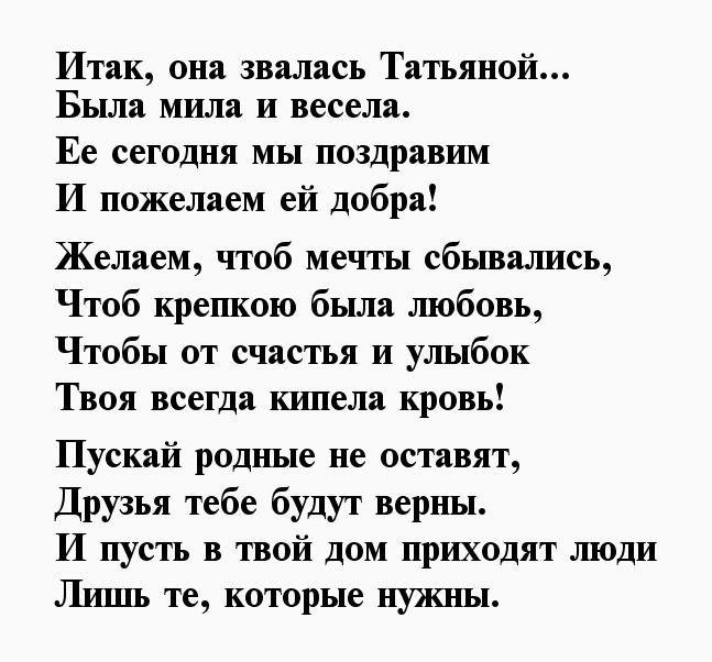 стихи с именем таня короткие выдала памятку