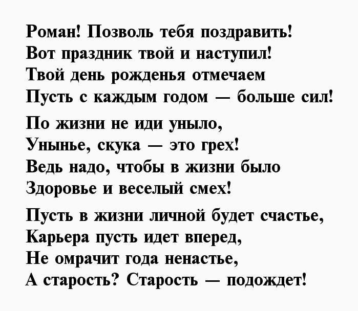 стихи с др роману большой фанат куриного