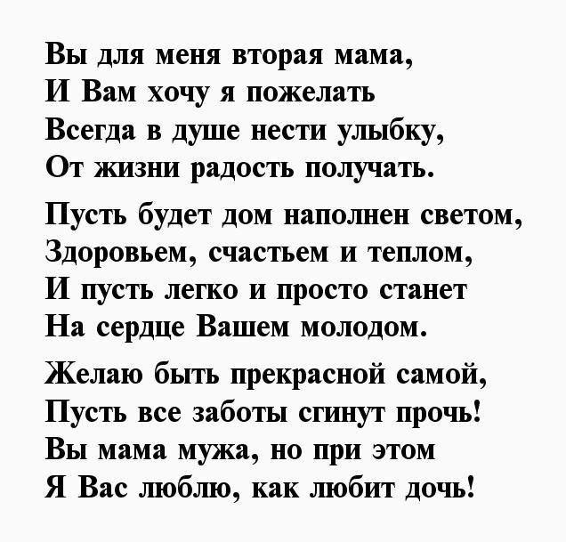 с днем матери стихи маме и свекрови есть