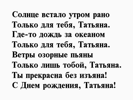 больных, стихи с днем рождения четверостишие татьяна чиркова