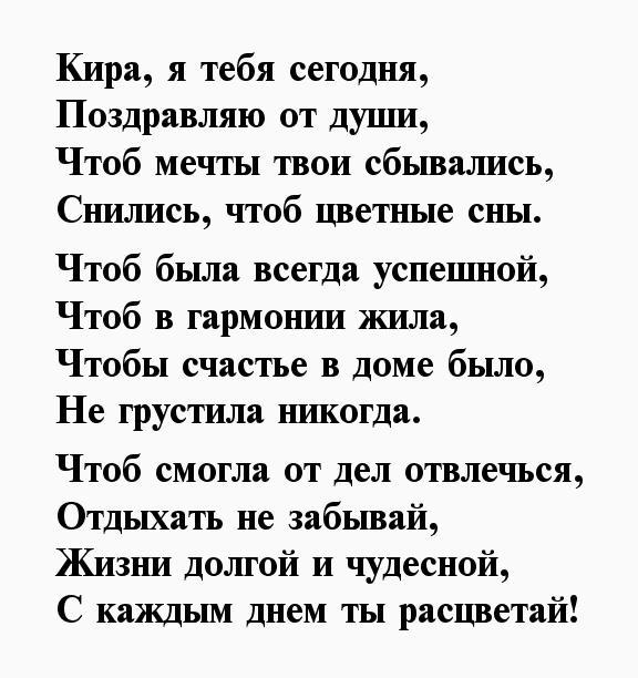 стихи для киры просто так очень хорошо