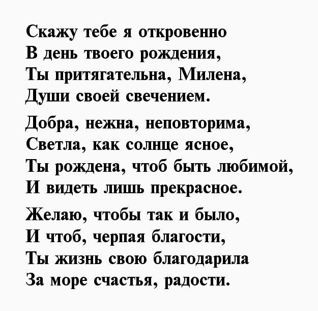 Стихи милена ладная