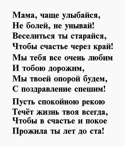 поздравления с юбилеем маме в стихах в газету