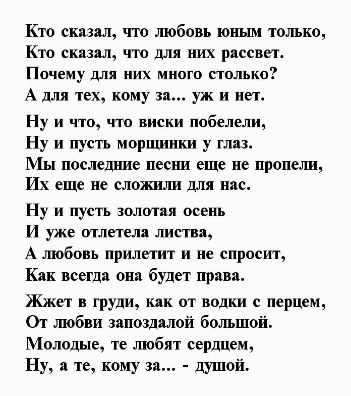 прекрасный возраст стихи